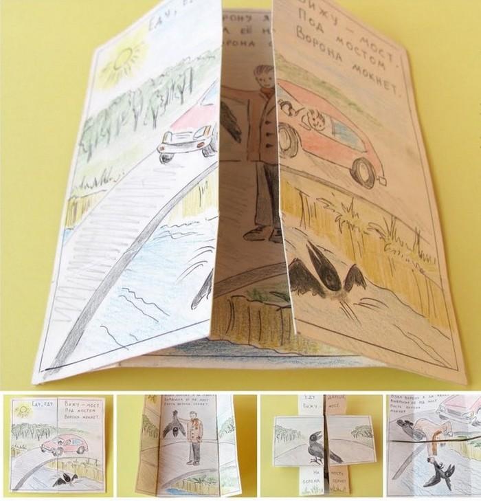 Самодельная детская книжка-раскладушка
