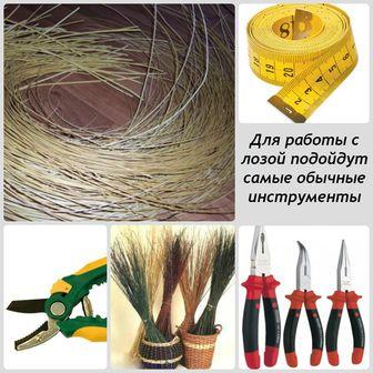 инструменты для плетения