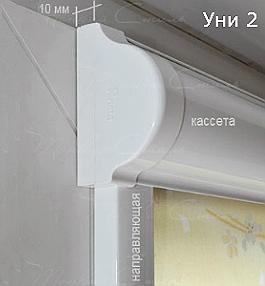 Рулонные шторы системы UNI 2 (УНИ 2)