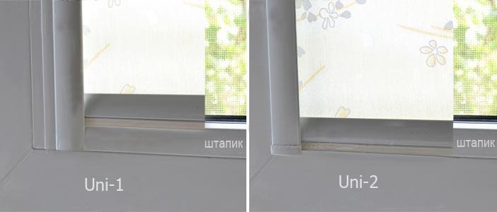 Расположение нижней планки в системах UNI-1 и UNI-2