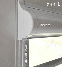 Рулонные шторы системы UNI 1 (УНИ 1)