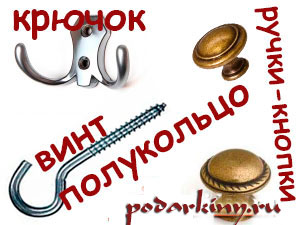 Варианты крючков для ключниц