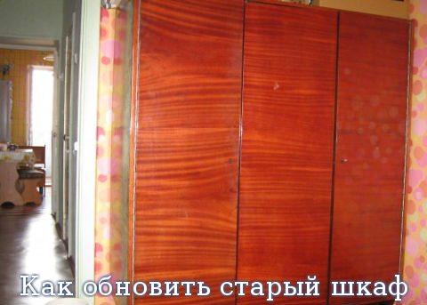 Старому лакированному шкафу можно дать вторую жизнь, обновив его.