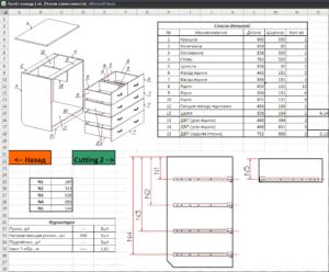 Расчёт и деталировка мебели