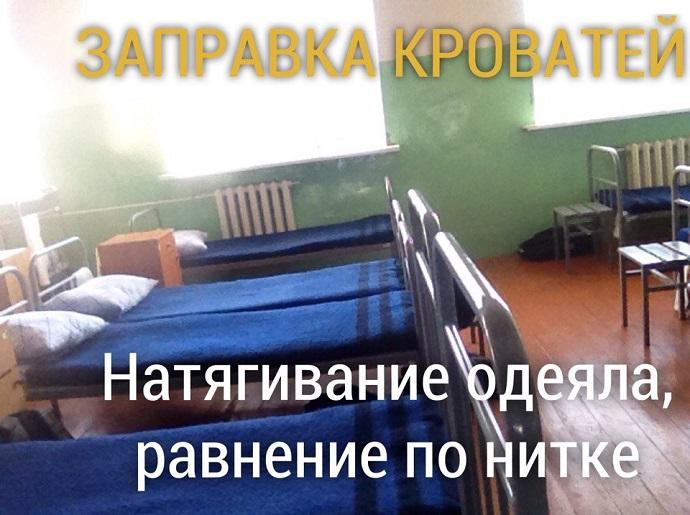 Как заправляют кровати в армии
