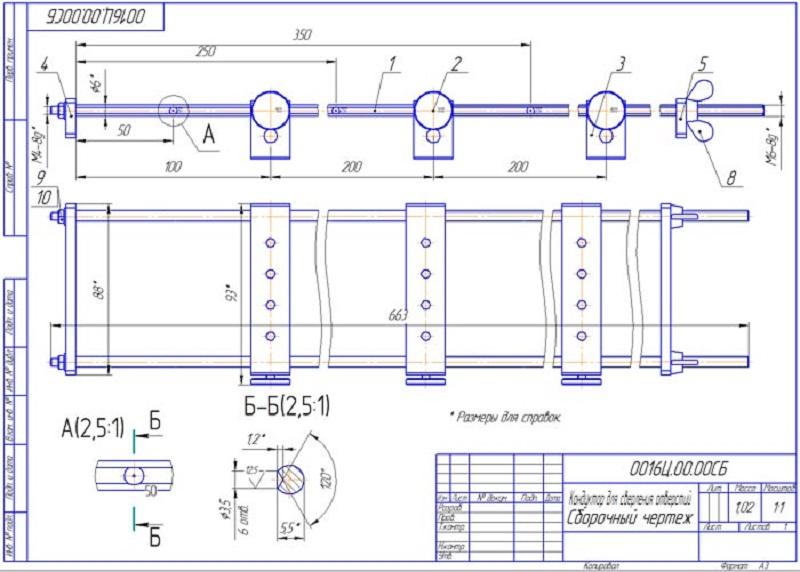 Схема для сборки кондуктора