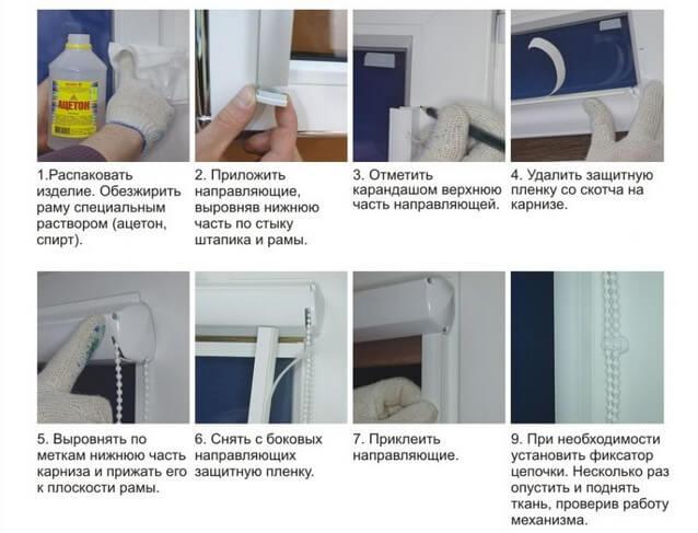 Инструкция по установки штор день ночь на створку окна