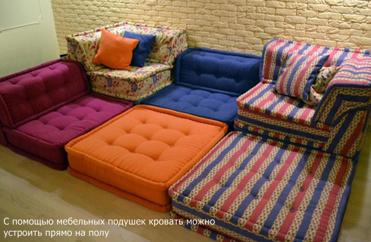 С помощью мебельных подушек кровати можно устроить прямо на полу