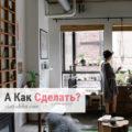 Как обустроить комнату с нестандартными размерами