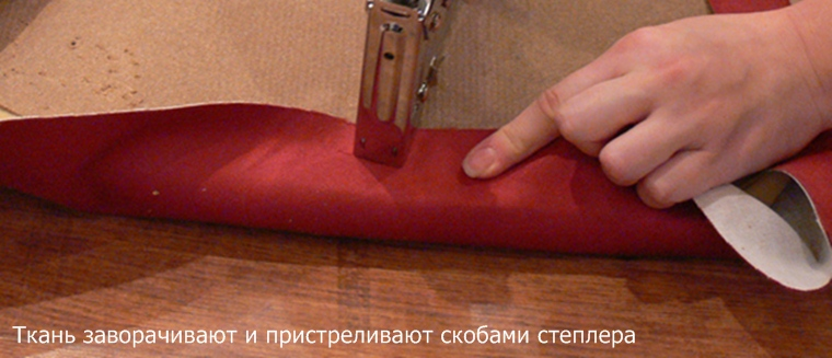 Ткань пристреливают скобами степлера