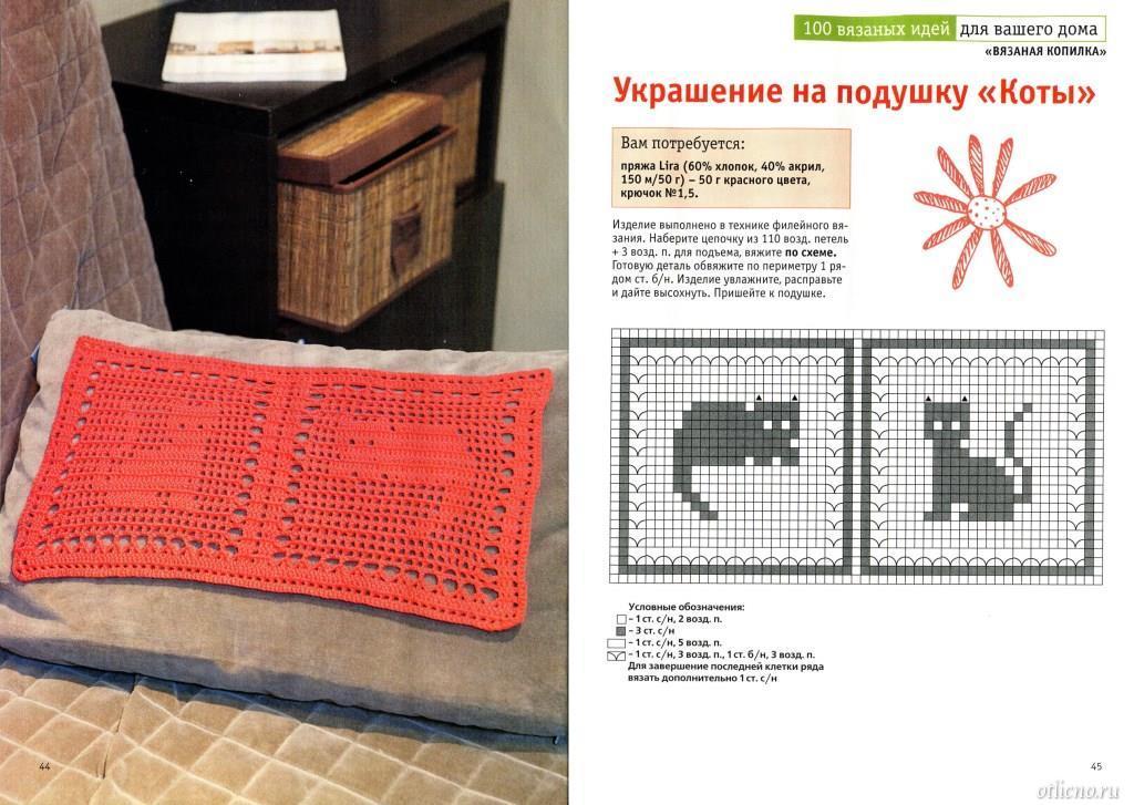Вязаный декор для подушки