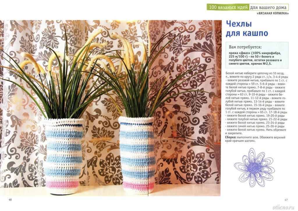 Вязаные кашпо для вазы