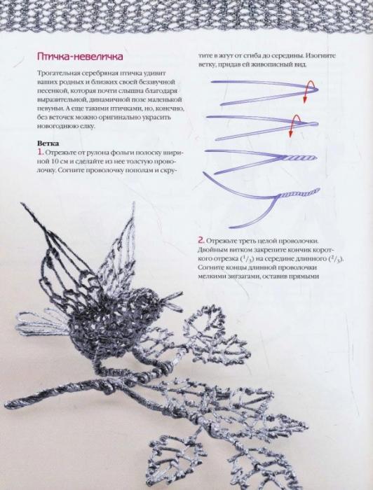 Пример плетения из фольги